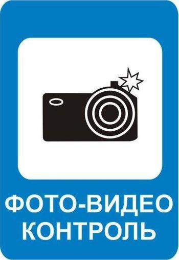 Дорожный знак Фото-Видео Контроль